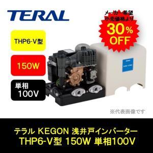 テラル KEGON 浅井戸 インバーターポンプ THP5-V型 150W 単相100V THP5-V150S|i-zok