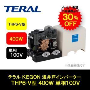 テラル KEGON 浅井戸 インバーターポンプ THP5-V型 400W 単相100V THP5-V400S|i-zok