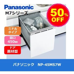 パナソニック 食洗機 スライドオープン ミドルタイプ 幅45cm ビルトイン ドア画材型 NP-45...