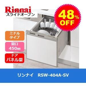リンナイ 食洗機 スライドオープン ミドルタイプ 幅45cm ビルトイン ドアパネル型 シルバーフェ...