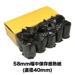 クレジットカード用感熱紙 58mm幅中保存感熱紙ロールペーパー/直径40mm(10巻入り)