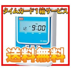 タイムレコーダー マックス ER-80SU   (カード1箱プレゼント)