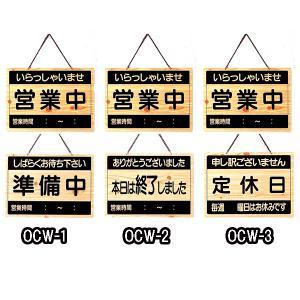 営業中看板 木目調 横型 えいむ OCW-1 (営業中/準備中)・OCW-2 (営業中/本日は終了し...