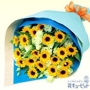 父の日 花キューピットのひまわりの花束 花 プレゼント ギフト|i879