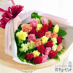 母の日ギフト 花キューピットのカラフルなカーネーションの花束 誕生日 お祝い 記念日 お礼 プレゼント|i879
