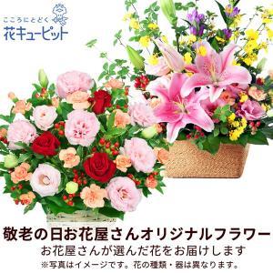母の日おまかせギフト 花キューピットの【おまかせ】 アレンジ...