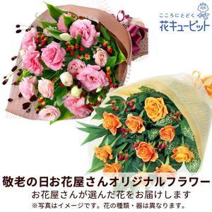 敬老の日おまかせ 遅れてごめんね 花キューピットの【おまかせ】 花束|i879