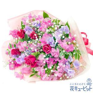 春のお誕生日 花キューピットのスイートピーの花束 お祝い 入学 卒業 就職 退職 記念日 i879