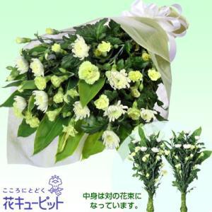 秋のお彼岸 花キューピットの墓前用花束(一対)|i879
