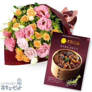 グルメカタログ5000円 花キューピットのオレンジバラとトルコキキョウの花束とグルメカタログ5000円コース i879
