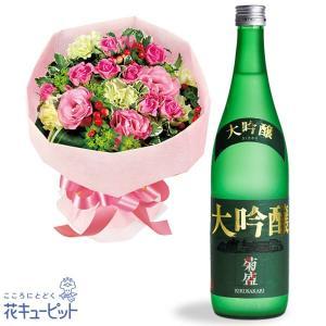 お祝いセットギフト 花キューピットのピンクバラのブーケと木内酒造 菊盛 純米大吟醸|i879