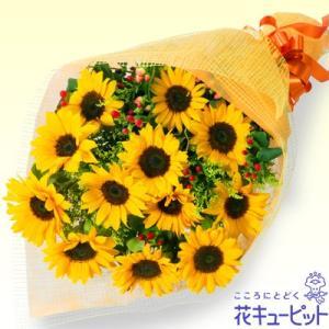 誕生日フラワーギフト 花キューピットのひまわりの花束 花 ギフト 誕生日 プレゼント