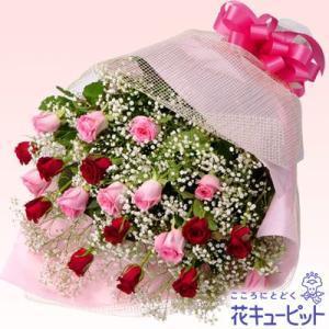 誕生日フラワーギフト 花キューピットのミックスバラの花束 花 ギフト 誕生日 プレゼント|i879