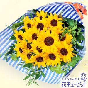 誕生日フラワーギフト 花キューピットのひまわりの花束(ストライプ) 花 ギフト 誕生日 プレゼント|i879