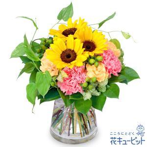 誕生日フラワーギフト 花キューピットのひまわりとカーネーションのグラスブーケ 花 ギフト 誕生日 プレゼント|i879