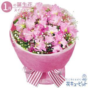 1月の誕生花(スイートピー等) 花キューピットのスイートピーのピンクブーケ お祝い 記念日 プレゼント フラワーギフト|i879