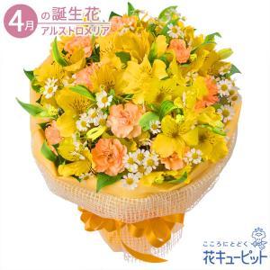 4月の誕生花(アルストロメリア等) 花キューピットのアルストロメリアのイエローブーケ お祝い 記念日 お礼 誕生日 プレゼント|i879