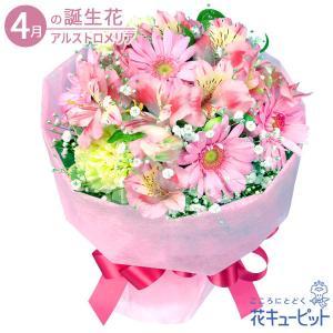 4月の誕生花(アルストロメリア等) 花キューピットのピンクアルストロメリアのブーケ お祝い 記念日 お礼 誕生日 プレゼント|i879