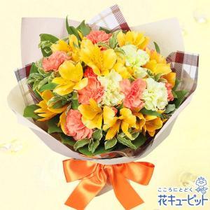 4月の誕生花(アルストロメリア等) 花キューピットの花キューピットブーケ(チェック) お祝い 記念日 お礼 誕生日 プレゼント|i879