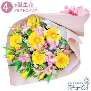 4月の誕生花(アルストロメリア等) 花キューピットのガーベラとアルストロメリアの花束 お祝い 記念日 お礼 誕生日 プレゼント|i879