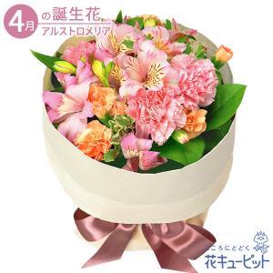 4月の誕生花(アルストロメリア等) 花キューピットのアルストロメリアのピンクブーケ お祝い 記念日 お礼 誕生日 プレゼント|i879