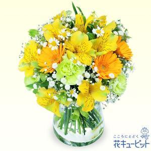 4月の誕生花(アルストロメリア等) 花キューピットのイエローアルストロメリアのグラスブーケ お祝い 記念日 お礼 誕生日 プレゼント|i879