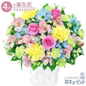 4月の誕生花(アルストロメリア等) 花キューピットのアルストロメリアの春色アレンジメント お祝い 記念日 お礼 誕生日 プレゼント|i879