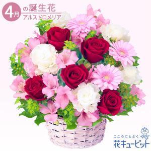4月の誕生花(アルストロメリア等) 花キューピットの赤バラとアルストロメリアのアレンジメント お祝い 記念日 お礼 誕生日 プレゼント|i879