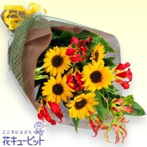 7月の誕生花(ひまわり等) 花キューピットのひまわりとグロリオサの花束|i879