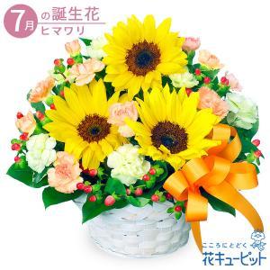 7月の誕生花(ひまわり等) 花キューピットのひまわりのアレンジメント|i879