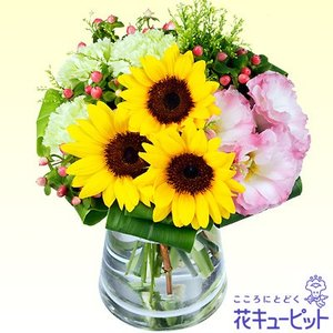 7月の誕生花(ひまわり等) 花キューピットのひまわりのグラスブーケ|i879