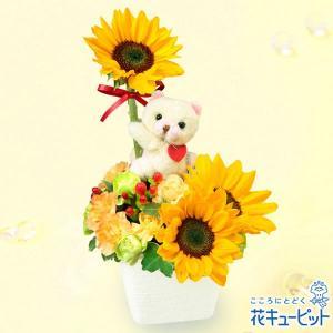 7月の誕生花(ひまわり等) 花キューピットのくまのマスコット付きアレンジメント|i879