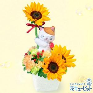 7月の誕生花(ひまわり等) 花キューピットの三毛猫のマスコット付きアレンジメント|i879