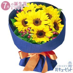 7月の誕生花(ひまわり等) 花キューピットの花キューピットブーケ|i879