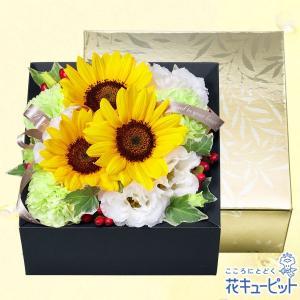 7月の誕生花(ひまわり等) 花キューピットのボックスフラワー(シャンパンゴールド)|i879