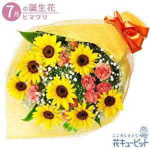 7月の誕生花(ひまわり等) 花キューピットのひまわりの花束|i879