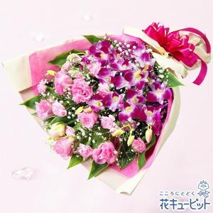9月の誕生花(デンファレ等) 花キューピットのデンファレとトルコキキョウの花束 花 ギフト 誕生日|i879