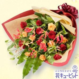 誕生日フラワーギフト・バラ 花キューピットのバラとグロリオサの花束 花 ギフト 誕生日 プレゼント|i879