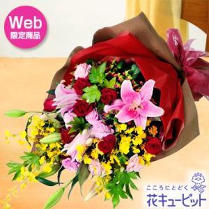 誕生日フラワーギフト・バラ 花キューピットのピンクユリと赤バラのミックス花束 花 ギフト 誕生日 プレゼント|i879