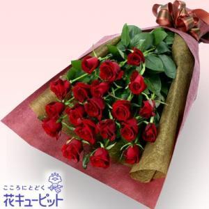 12月の誕生花(赤バラ等) 花キューピットの赤バラの花束 誕生日 お祝い 記念日 プレゼント|i879