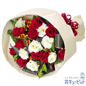 12月の誕生花(赤バラ等) 花キューピットの赤バラとトルコキキョウのブーケ 誕生日 お祝い 記念日 プレゼント|i879