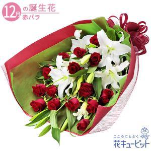 12月の誕生花(赤バラ等) 花キューピットのユリと赤バラの花束 誕生日 お祝い 記念日 プレゼント|i879