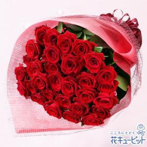 12月の誕生花(赤バラ等) 花キューピットの30本の赤バラの花束 誕生日 お祝い 記念日 プレゼント|i879