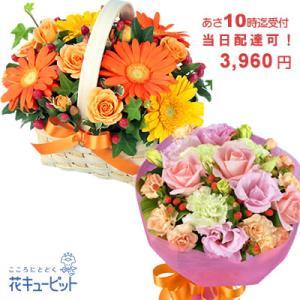 お誕生日 クイック 当日配達 花キューピットのクイックフラワーギフト|i879