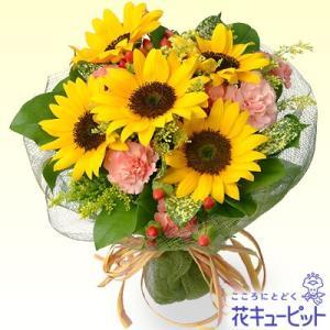お祝い 花 プレゼント ギフト 花キューピットのひまわりブーケ|i879