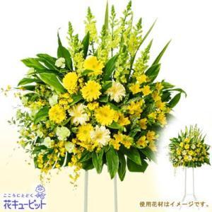 お祝い 花キューピットのスタンド花お祝い一段(黄色系) 花 誕生日 記念日 歓送迎 結婚祝い|i879