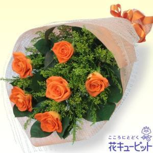お祝い 花キューピットのオレンジバラの花束 花 プレゼント 誕生日 記念日 歓送迎|i879