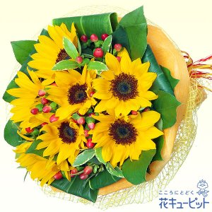 お祝い 花 プレゼント ギフト 花キューピットのひまわりのブーケ|i879