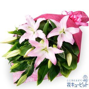 お祝い 花キューピットのユリの花束 花 プレゼント ギフト|i879
