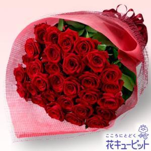 お祝い 花 プレゼント ギフト 花キューピットの30本の赤バラの花束|i879